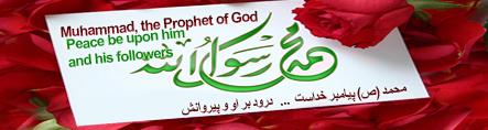 محمد (ص) پیامبر خداست